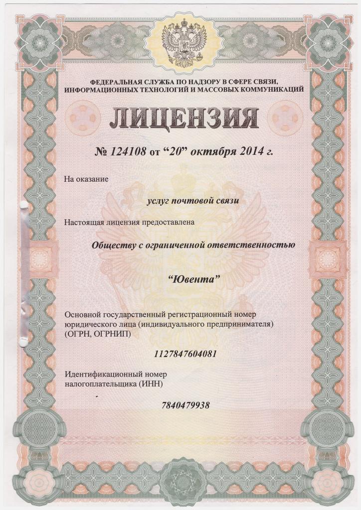 """Лицензия почтовой службы """"Ювента"""""""